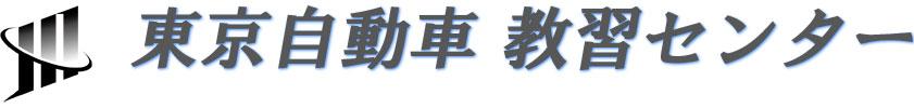 一発免許の最短取得 東京自動車・教習センター